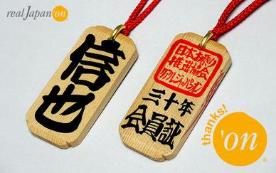 NPO法人日本お祭り推進協会リアルジャパン'オン会員証の名入れ木札
