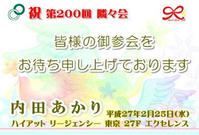 【∞ 新春第200回隣々会】(^-^)◎祝 2月25日(水)開催☆皆様の御参会を心よりお待ち申し上げております♪♪♪
