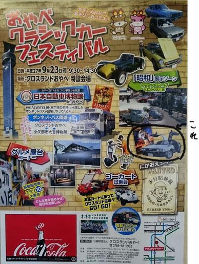 小矢部市イベント,クラシックカーフェスティバル