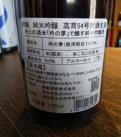 高知の地酒 酔鯨 純米吟醸 高育54号生酒