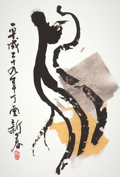 森岡静江 書家 女流書家 書道家 2017年新年 書道 青鳥会 創玄書道会 毎日展