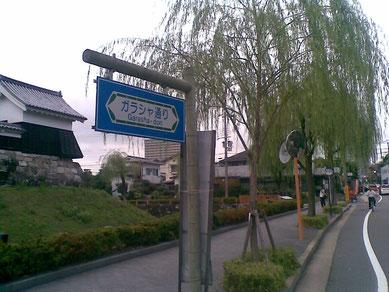 青竹をイメージした標識(長岡京市)