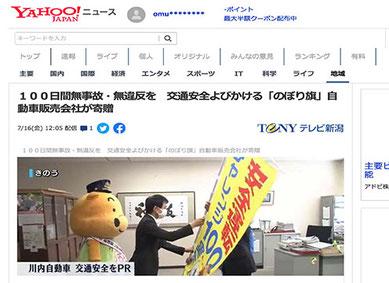 ニュース記事画像