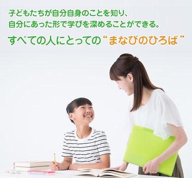 """子どもたちが自分自身のことを知り、自分にあった形で学びを深めることができる。すべての人のとっての""""まなびのひろば"""""""