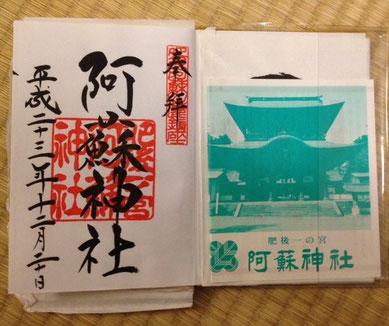 産まれて、御朱印帳を初めて作ったのは、倒壊した「阿蘇神社」でした。