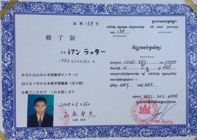山本日本語学校修了証