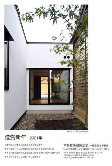 2021年賀状、建築設計事務所、中島智幸建築設計一級建築士事務所、建築家、紅葉、坪庭