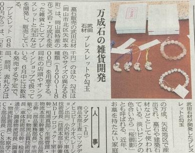山陽新聞万成石雑貨