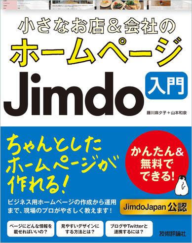 書影:小さなお店&会社のホームページ Jimdo入門