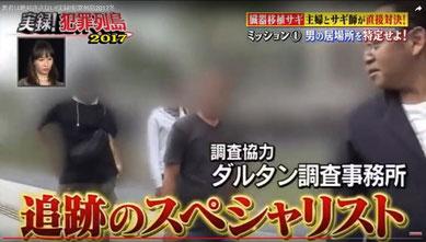 横浜 探偵社 ダルタン調査事務所 1F モスバーガー セブンイレブン