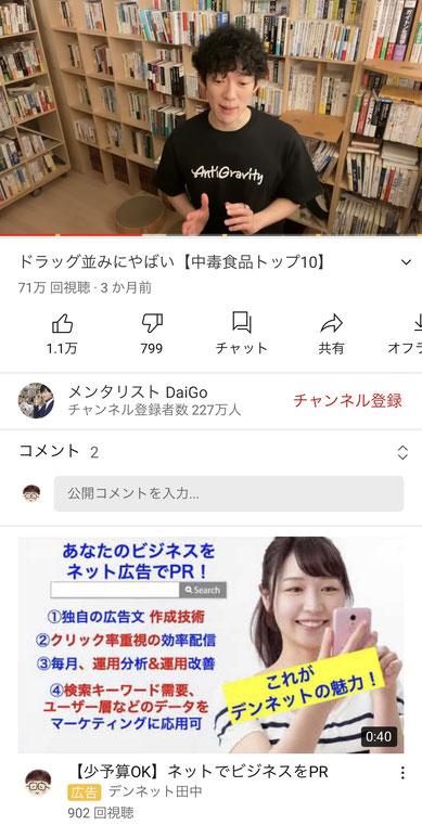 DaiGoさんの動画下に表示されていた当社の広告
