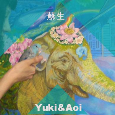 蘇生~Yuki&Aoi