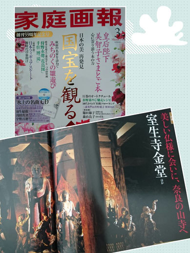 『家庭画報3月号』 P92,93