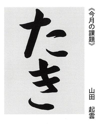 札幌競書雑誌「書究」2020年6月号 「書道塾先生」課題