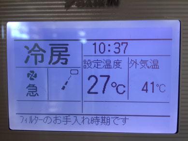 はい。外気温41℃って!!