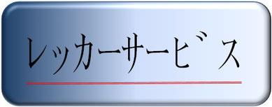 レッカーサービスは福岡の伊東ボデー
