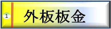 外板板金技術の伊藤ボデー