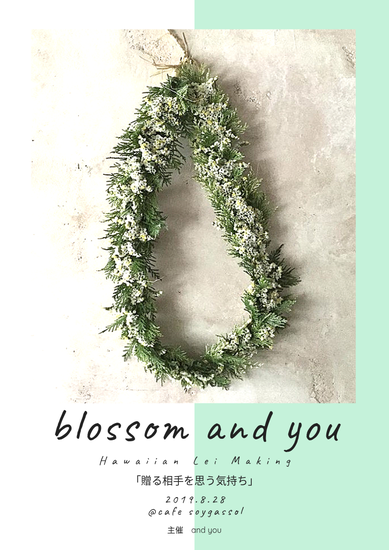 blossom and you「レッスン」のチラシ