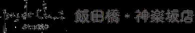 パデシャスタジオ飯田橋・神楽坂店