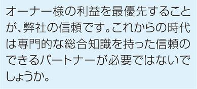 不動産 買取 売却 大阪  ベストライフスタイル