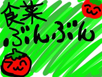 食彩ぶんぶんのイメージイラストはトマトです。