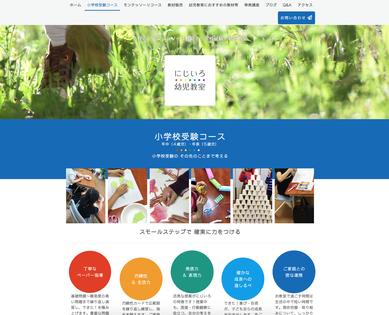 幼児教室習い事ホームページ制作