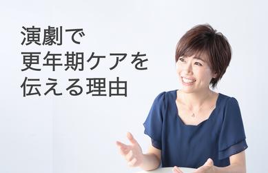 NPO法人ちぇぶら代表理事 永田京子