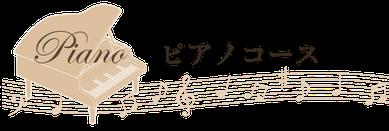 札幌市白石区ピアノ教室松下恭子音楽教室のピアノコースのページです。