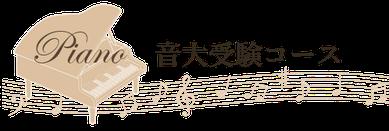 札幌市白石区ピアノ教室松下恭子音楽教室の音大受験コースのページです。