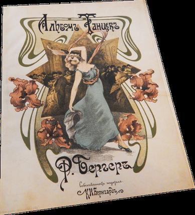 Альбом вальсов Бергера, обложка, фото нотной обложки
