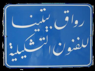 """Schild mit der Aufschrift """" Ausstellungssaal Bettina der schönen Künste"""" im Kulturpalast von Guelma"""