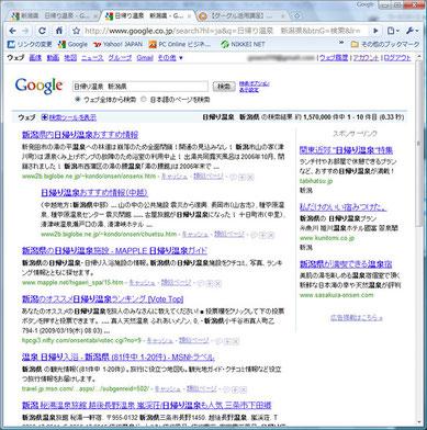 google検索結果1