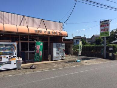 鶴ヶ島のお米屋 米穀灯油販売・配達