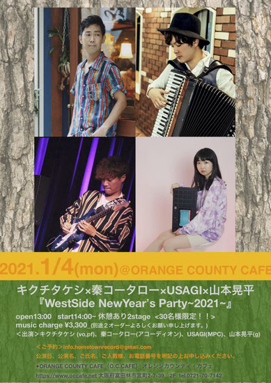 WEST SIDE NEW YEAR'S PARTY!!
