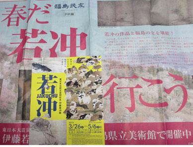 福島民友新聞PR&2019若冲展リーフレット
