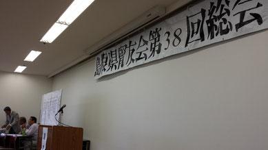島根県腎友会定期総会であいさつ