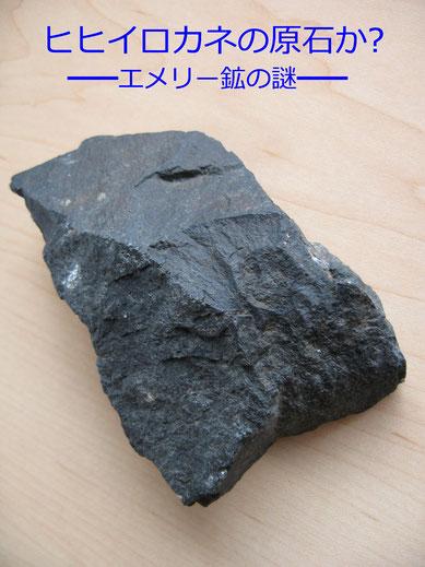 エメリー鉱