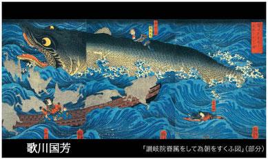 江戸時代に歌川国芳が描いたオオワニ