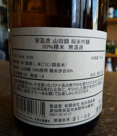 高知の地酒 安芸虎 純米吟醸