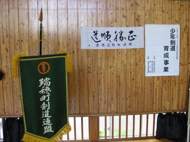 少年剣道育成事業