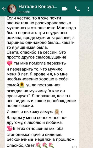 отзыв про консультации психолога по отношениям Светланы Гриневич