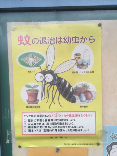 名古屋市が啓蒙している蚊の退治を促すポスター。まずは守山区から蚊を減らす!!!