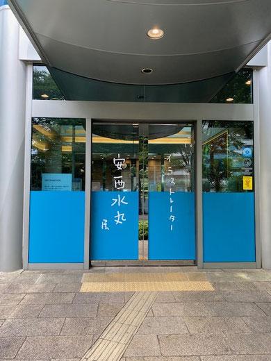 2021. 6. 18 世田谷文学館「安西水丸展」