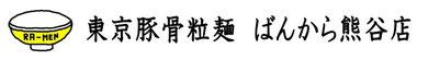 東京豚骨粒麺 ばんから 熊谷店