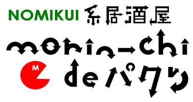 KUINOMI系居酒屋 Morin-Chi de パクり