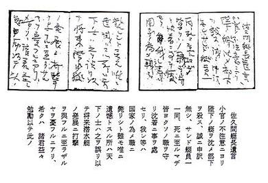 佐久間艇長と第六潜水艇 - 福井...