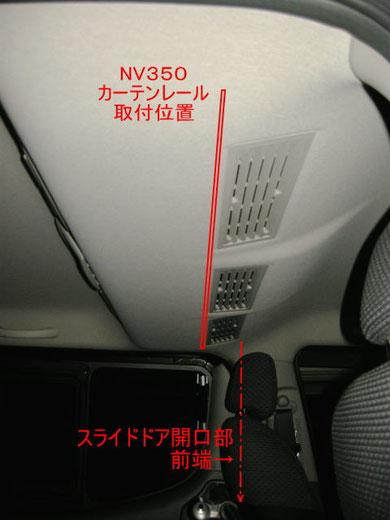 NV350 カーテン 仕切り ハイエース カーテン