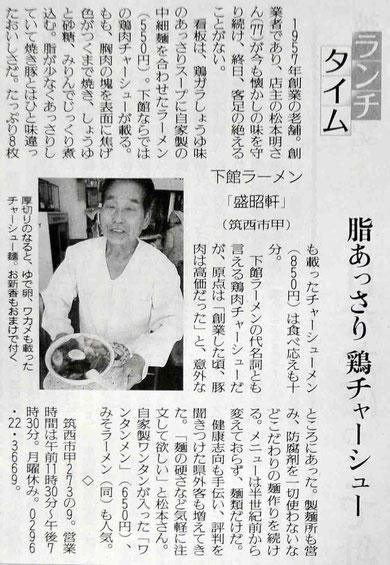 10月6日読売新聞より
