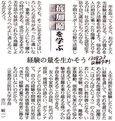 130823日経夕刊