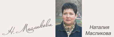 Наталия Масликова